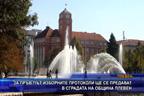 За пръв път секционните избирателни комисии ще предават протоколите си в сградата на община Плевен