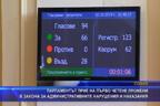 Парламентът прие на първо четене промени в Закона за административните нарушения и наказания
