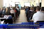 Експерти от на 160 музеи и галерии участват във форум в Бургас