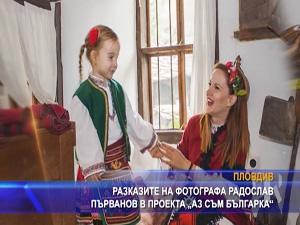 """Разказите на фотографа Радослав Първанов в проекта """"Аз съм българка"""""""