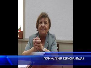Почина Лучия Керчова–Пъцан