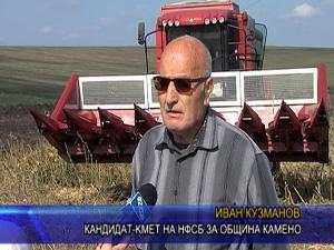 Иван Кузманов: община Камено заслужава по-добро бъдеще