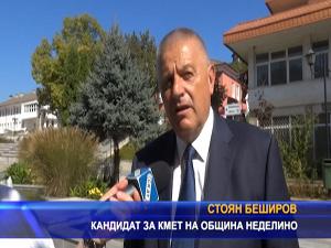 НФСБ с пълна подкрепа към Стоян Беширов за кмет на Неделино