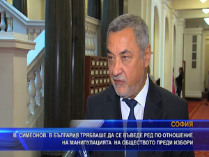 Симеонов: В България трябваше да се въведе ред по отношение на манипулацията на обществото преди избори
