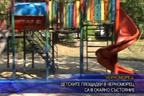 Детските площадки в Черноморец са в окаяно състояние