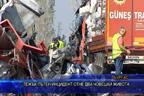Тежък инцидент отне 2 човешки живота