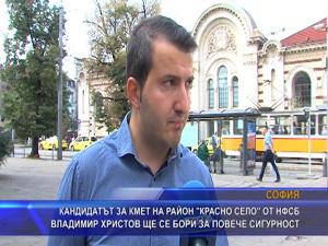 """Кандидатът на НФСБ за кмет на район """"Kрасно село"""" Владимир Христов ще се бори за повече сигурност"""