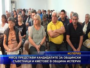 НФСБ представи кандидатите си за общински съветници и кметове в община Исперих