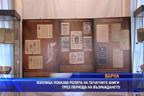 Изложба показва ролята на печатните книги през периода на Възраждането