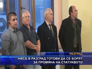 НФСБ в Разград готови да се борят за промяна на статуквото