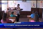 5-и октомври - международен ден на учителя