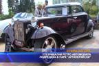 """175 уникални ретро автомобила подредиха в парк """"Артилерийски"""""""