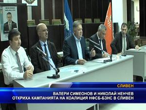Валери Симеонов и Николай Ненчев откриха кампанията на коалиция НФСБ-БЗНС в Сливен