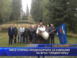 """НФСБ откриха предизборната си кампания на връх """"Средногорец"""""""