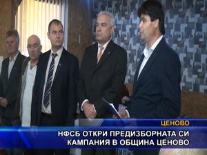 НФСБ откри предизборната си кампания в община Ценово