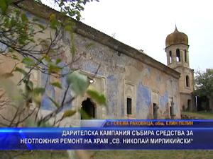"""Дарителска кампания събра средства за неотложния ремонт на храм """"Св. Николай Мирликийски"""""""