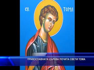Православната църква почита Свети Тома