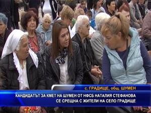 Кандидатът за кмет на Шумен от НФСБ Наталия Стефанова се срещна с жители на село Градище