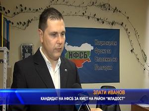 """Инфраструктурата и сигурността - приоритетите на Злати Иванов за управление на район """"Младост"""""""
