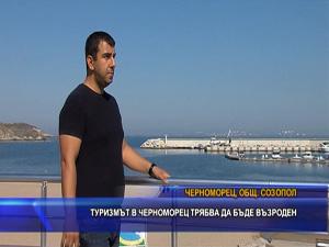 Туризмът в Черноморец трябва да бъде възроден
