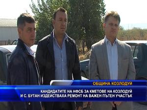 Кандидатите на НФСБ за кметове на Козлодуй и с. Бутан издействаха ремонт на важен пътен участък