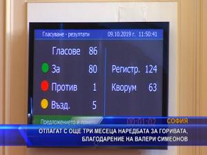 Отлагат с още три месеца наредбата за горивата, благодарение на Валери Симеонов