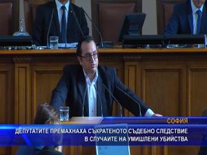 Депутатите премахнаха съкратеното съдебно следствие в случаите на умишлени убийства