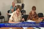 18 човека се борят за едно съветническо място в Плевен