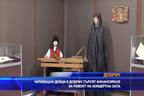 Читалищни дейци в Добрич търсят финансиране на концертна зала