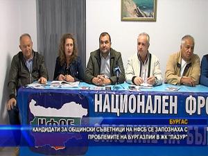 """Кандидати за общински съветници на НФСБ се запознаха с проблемите на бургазлии в жк """"Лазур"""""""