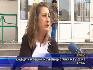 Кандидати за общински съветници с грижа за въздуха в Бургас