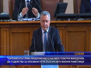 Парламентът прие предложението на НФСБ Северна Македония да съдейства за опазването на българските военни паметници