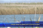Пореден проект на Община Бургас потъна в бурени