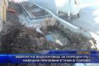 Авария на водопровод за пореден път наводни приземни етажи в Попово