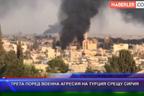 Трета поред военна агресия на Турция срещу Сирия