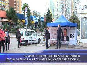 """Кандидатът за кмет на София Стефан Иванов запозна жителите на кв. """"Сухата река"""" със своята програма"""