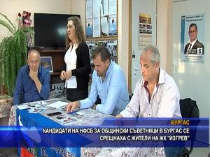 """Кандидати на НФСБ за общински съветници в Бургас се срещнаха с жители на жк """"Изгрев"""""""