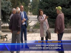 Нови грозни атаки срещу кандидатите на НФСН в Каварна