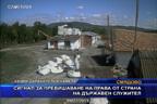 Сигнал за превишаване на права от страна на държавен служител към ОДБХ в Шумен