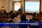 УМБАЛ Бургас е домакин на национална конференция по неонатология