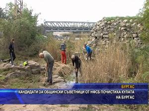 Кандидати за общински съветници от НФСБ почистиха кулата на Бургас