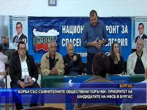 Борба със съмнителните обществени поръчки приоритет на кандидатите на НФСБ в Бургас