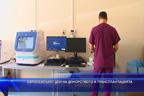 12-ти октомври – европейски ден на донорството и трансплантацията