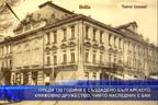 Преди 150 години е създадено българското книжовно дружество, чийто наследниек е БАН