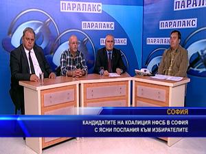 Кандидатите на коалиция НФСБ в София с ясни послания към избирателите
