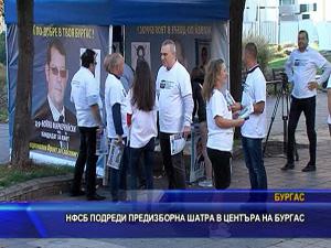 НФСБ подреди предизборна шатра в центъра на Бургас