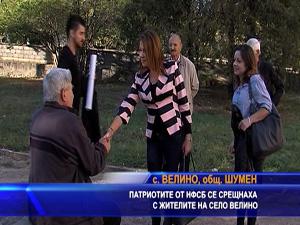 Патриотите от НФСБ се срещнаха с жителите на село Велино