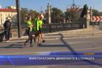 Софийският маратон блокира движението в столицата