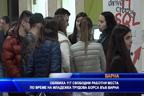 Обявиха 117 свободни работни места на младежка трудова борса във Варна