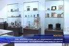 """РИМ - Монтана стана част от """"Опознай България – 100 национални туристически обекта"""""""